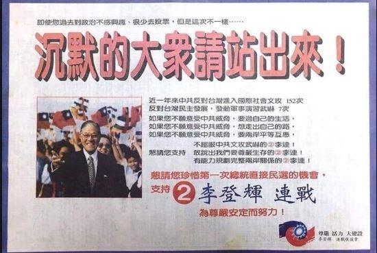 1996年總統大選國民黨的競選文宣。(圖擷自PTT)