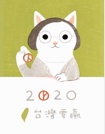 愛貓的蔡英文也是眾多台灣圖文創作者的繆思。圖為台灣插畫家黃立佩作品,動畫中神似總統蔡英文的可愛貓咪以投票蓋章的俏皮動作,鼓勵大家以投票實踐民主。(圖擷取自臉書_黃立佩 Lipei Huang/黃立佩 Lipei Huang授權)