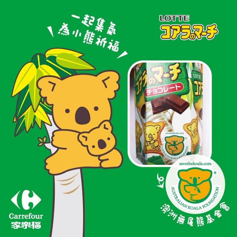 台灣家樂福在官方臉書發文指出購買「LOTTE樂天小熊餅乾」可以幫忙金援無尾熊。(圖片擷取自臉書)