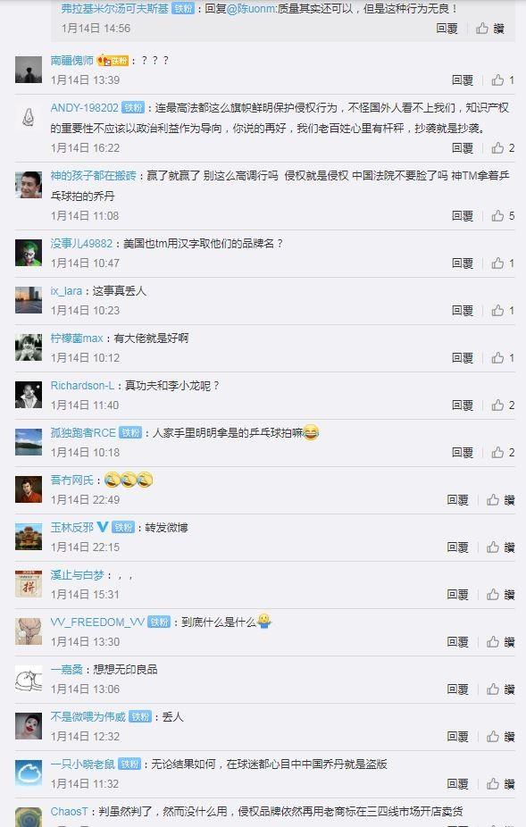 中國相關新聞下方,連網友都罵翻。(擷取自微博)
