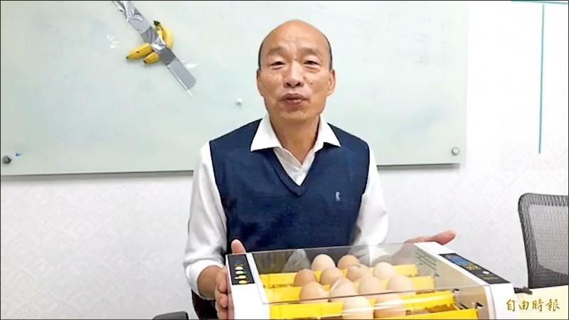 國民黨總統候選人韓國瑜於總統大選選戰期間,曾直播「孵蛋」,引發外界討論。(資料照)