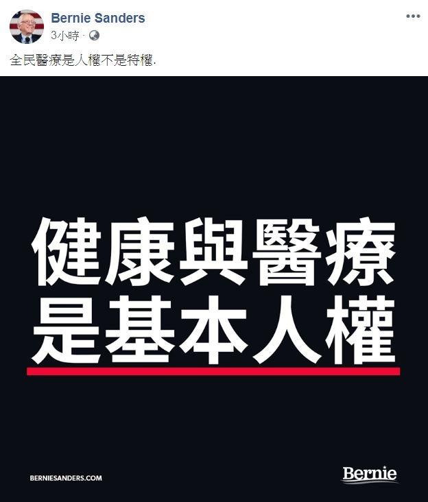 美國佛蒙特州參議員、民主黨總統參選人桑德斯在臉書上發出多國語言版本的「健康與醫療是基本人權」的貼文,其中特意將中文分為簡體版和繁體版。(圖擷取自臉書)