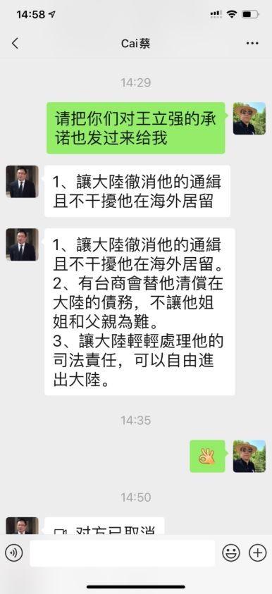 孫天群也把他與蔡正元的對話紀錄傳給王立強看。(圖擷自Alex Joske推特)