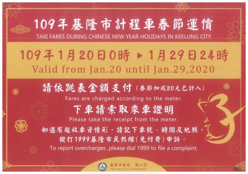 北北基計程車將於20日開始至24日止,每趟加收20元。(記者吳昇儒翻攝)