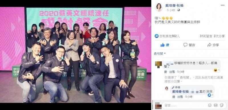 總統蔡英文今日在台北舉辦感恩餐會,慰勞競選團隊的付出與辛勞,內閣與黨內要角也都到場共襄盛舉,現場氣氛一片和樂。(圖擷取自Facebook「戴瑋姍·板橋」)