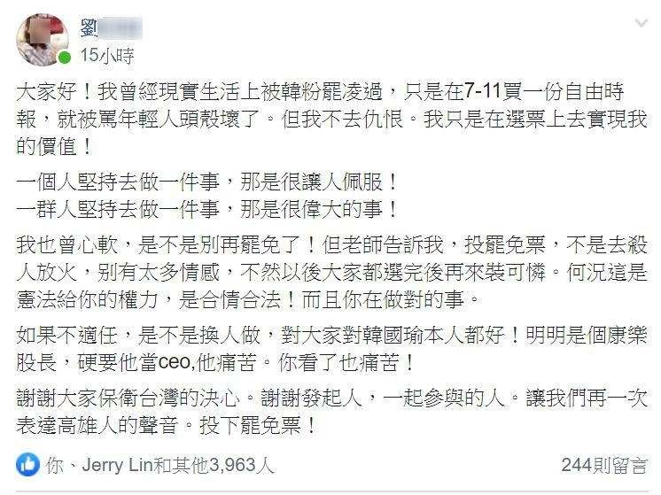 劉姓正妹撰文說,她只是買一份自由時報,就被韓粉霸凌,她認為罷韓是「在做對的事情」。(記者張瑞楨翻攝自臉書公民割草行動)