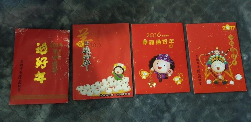 有網友懷念前市長陳菊贈送的紅包,從2014年至2017年的都還留著。(圖取自Wecare高雄)