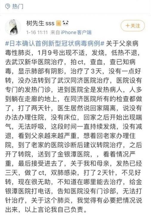 有中國網友稱,自己與雙親到處求診,卻沒有效果,現在相當無助,但文章現遭刪除。圖為其他網友的擷圖備份。(擷取自推特)