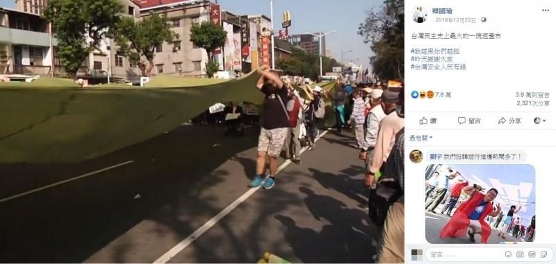 韓國瑜去年羞辱罷韓大遊行,先稱48萬人躲「遮羞布」,又貼出底下無人照片。(圖取自韓國瑜臉書)