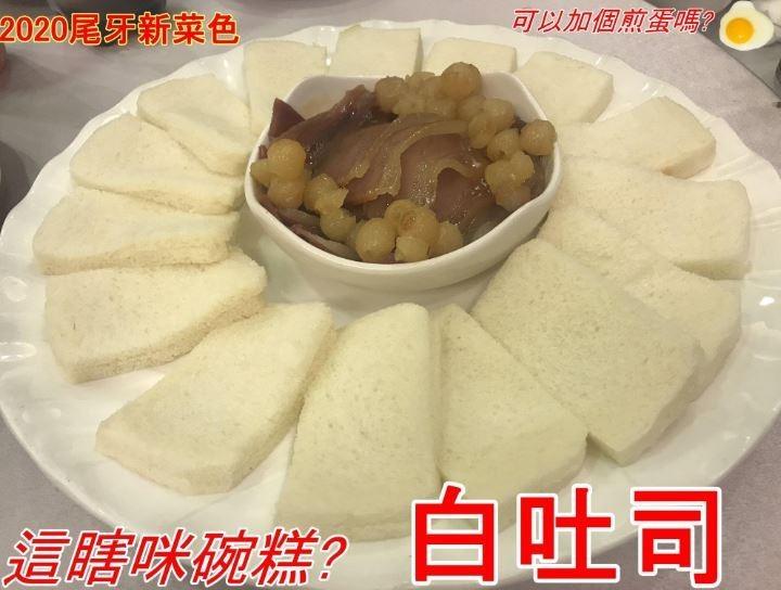 引發熱議的料理之一。(圖擷取自「爆料公社」)