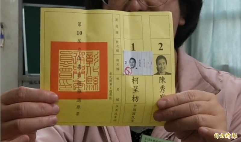 彰化出現吳怡農選票,「農婦」把吳怡農的選舉公報縮小影印貼在立委選票上,再蓋戳印在吳怡農照片旁。(資料照)