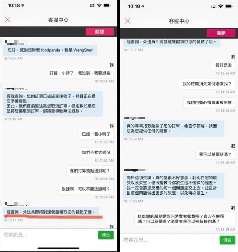 趙正平今日在臉書PO文貼出與客服對話,只見他向客服表示訂餐已超過1小時,餐點還沒送到。(擷取自趙正平臉書)