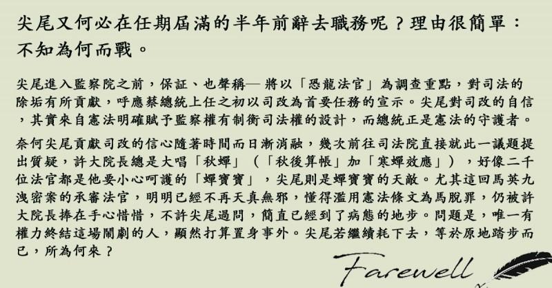 監察委員陳師孟請辭,18日發表最後一篇「尖尾週記」告別江湖。(取自「尖尾週記」)