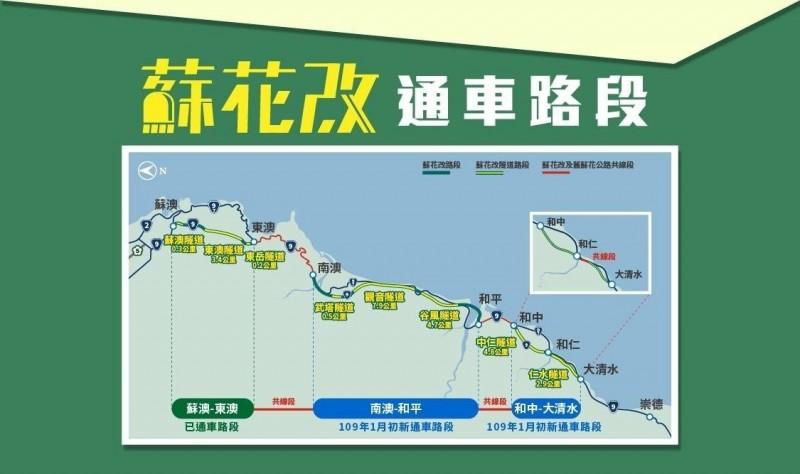 公路總局今年製作蘇花改春節交通攻略。(公路總局提供)