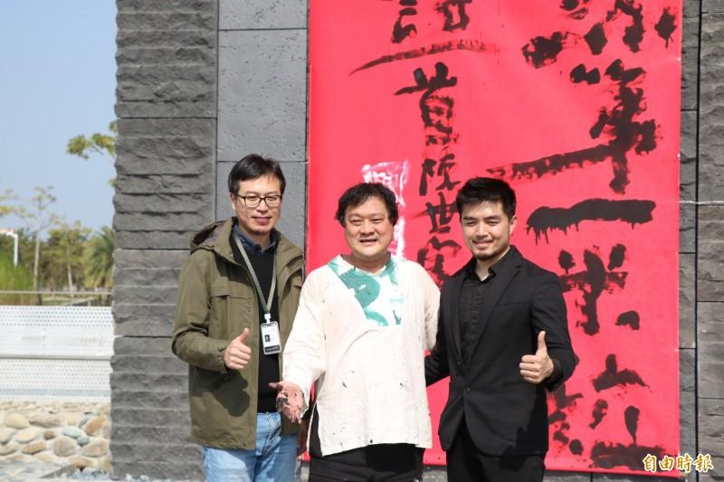 書法家陳世憲(中)今在南科考古館主任黃宏文(左)邀請下,與古箏彈奏者郭岷勤(右)一同完成大型春聯。(記者萬于甄攝)