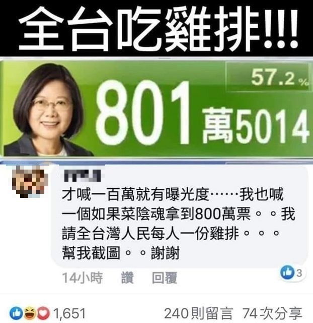 何男嗆說蔡英文得800萬票,他請全台吃雞排,事後被查出是警政署工友駕駛。(記者姚岳宏翻攝)