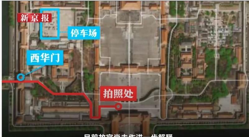 中國媒體製作紅三代開車闖北京故宮路線圖追特權。(圖擷取自《新京報》動畫影片)