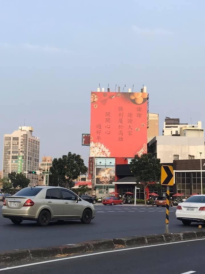 網友指出,在高雄小港區也有相同廣告內容。(圖取自公民割草行動)