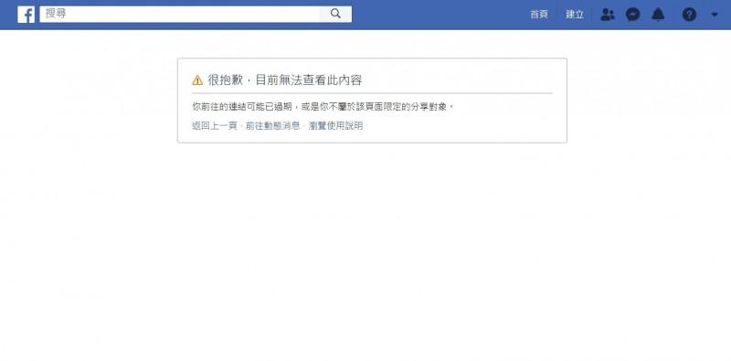 廣告文PO出後不到1天,3M已經刪除原始文章。(擷取自臉書)