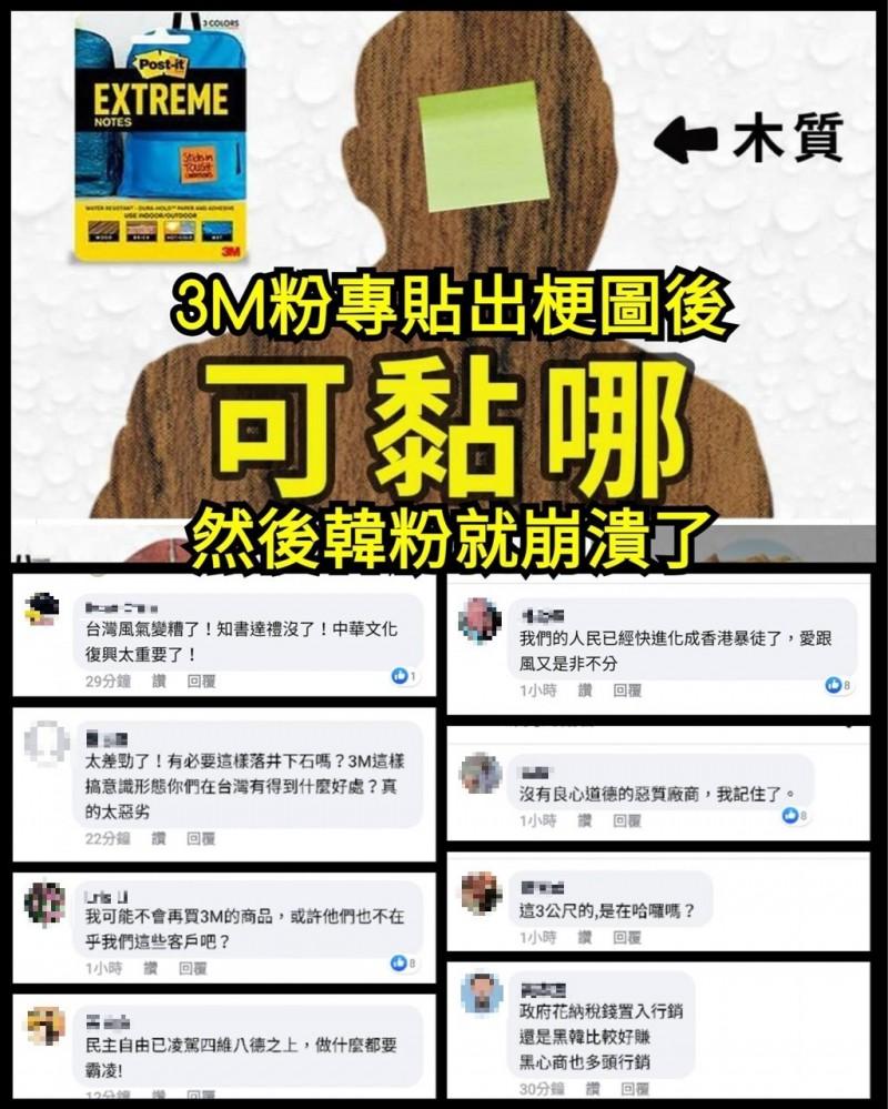 不料,文章PO出後迅速遭到韓粉出征,痛批3M是「沒有良心道德的惡質廠商」。(擷取自PTT)