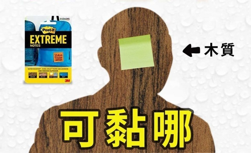 3M公司搭上時事梗風潮,改編韓國瑜金句「可憐哪」,以「可黏哪」廣告詞推廣自家便利貼產品。(擷取自3M臉書粉絲專頁)