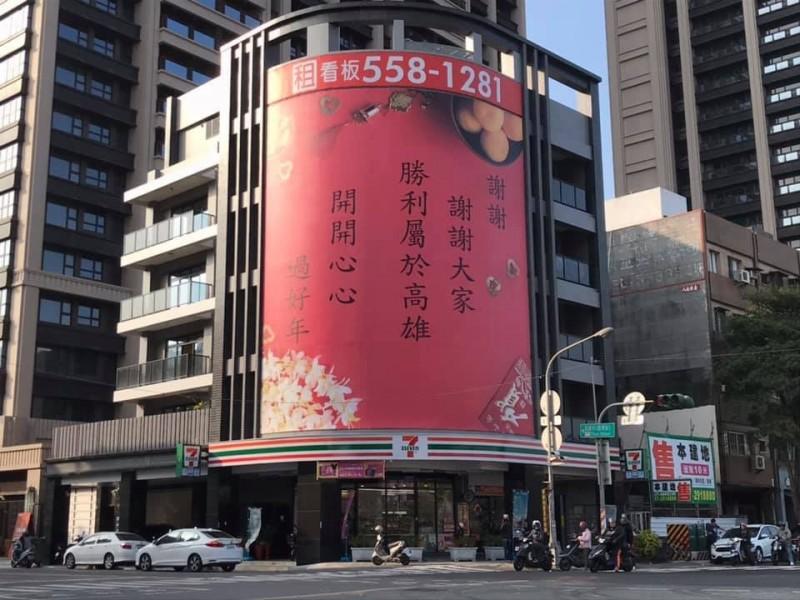 高雄西藏街與翠華路最近出現的巨型廣告看板,不少高雄人路過會心一笑。(圖取自公民割草行動)