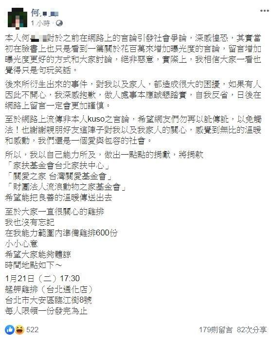 何男19日決定出面面對,並決定21日在艋舺雞排台北通化店,發送600份雞排,也會捐款給公益團體。(圖擷自臉書)