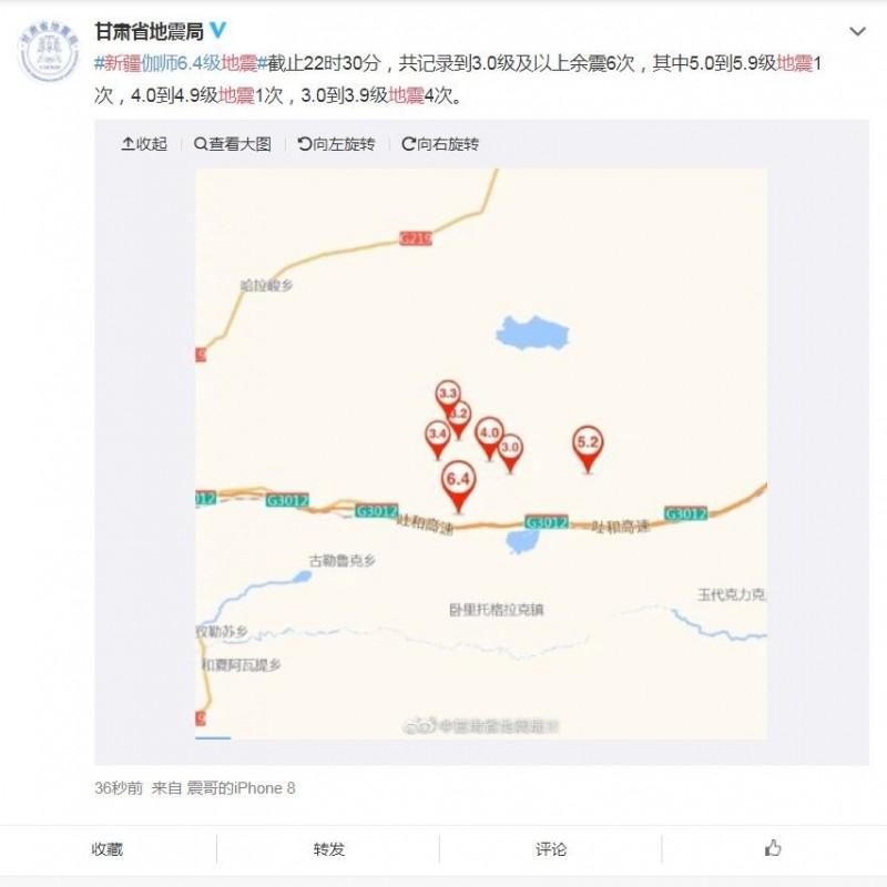 新疆今晚9點27分發生規模6.4地震,隨後5起餘震陸續發生。(圖取自甘肅省地震局微博)