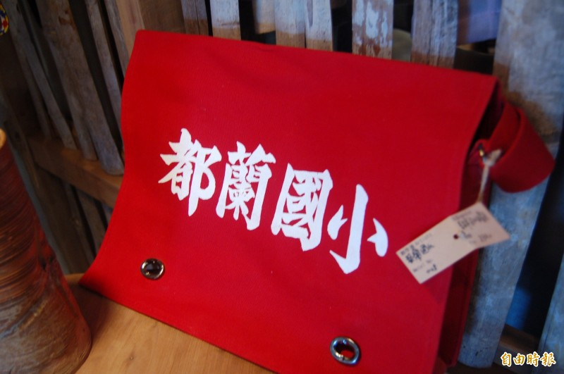 台東縣東河鄉都蘭國小出品的「都蘭國小書包」在10年前曾經風靡一時。(資料照)