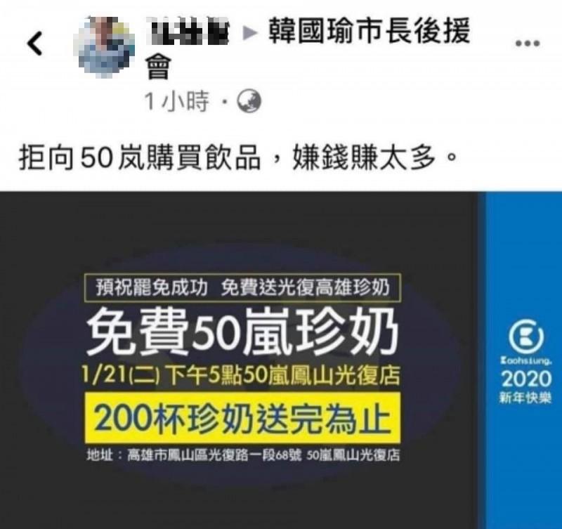 韓粉在挺韓國瑜的臉書社團,發動拒買五十嵐,導致臨時更換地點。(圖擷取自網路)