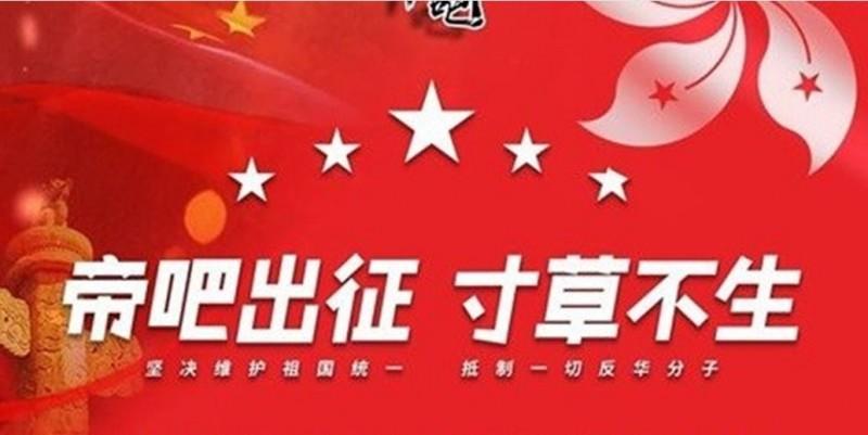 中國帝吧網軍在臉書開設的社團,13日由社團管理員進行封存,無法發文。(圖取自微博)