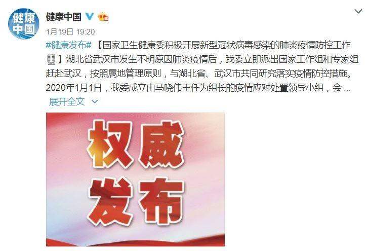 中國在前兩天新型冠狀病毒感染者激增到198人,同時還有3例死亡,亞洲各國近日接連傳出確診病例。中國國家衛生健康委員會(衛健委)昨晚公告指出,「新型冠狀病毒傳染來源尚未找到,疫情傳播途徑尚未完全掌握」。(圖擷取自微博「健康中国」)
