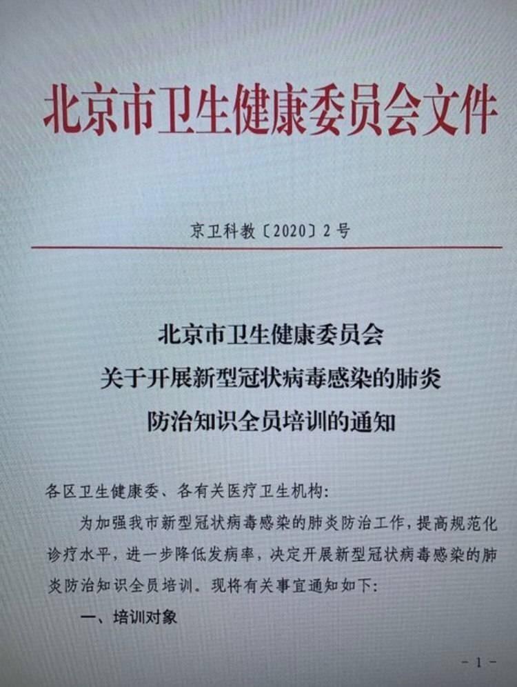 武漢肺炎疫情愈來愈擴大,包括北京等一線城市都出現案例,「帝都防線」遭攻破,但北京市政府這幾天才開始展開衛教培訓工作。(讀者提供)