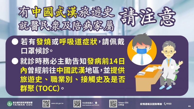 衛福部疾管署提醒,有中國武漢旅遊史的就醫民眾及陪病家屬,若有發燒或呼吸道症狀,要戴口罩候診。(疾管署提供)