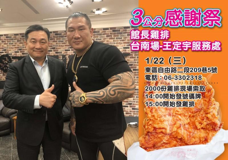 立委王定宇台南市東區服務處22日下午二點起協助館長發送2000片雞排。(記者王俊忠翻攝)