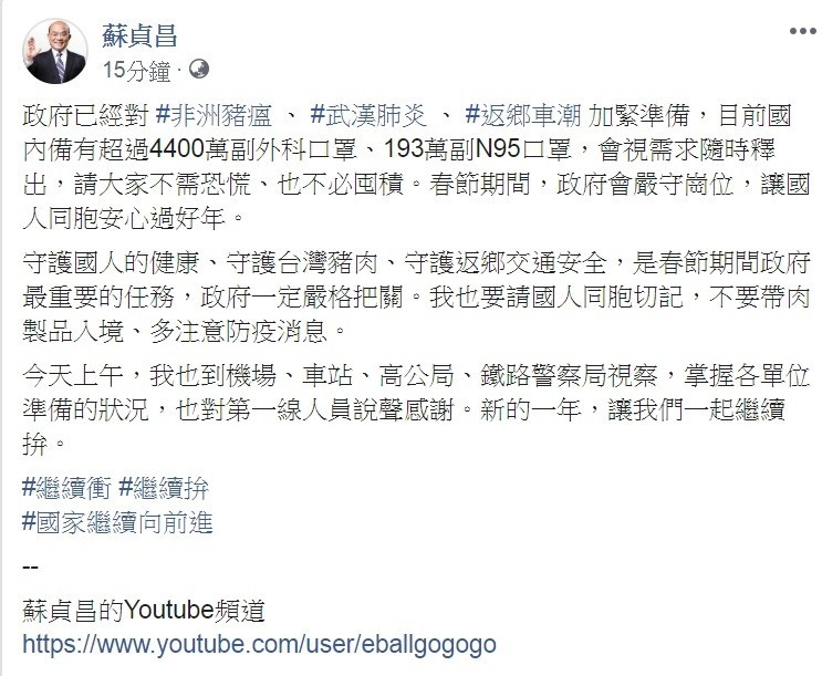 行政院長蘇貞昌籲別囤積口罩。(圖取自蘇揆臉書)
