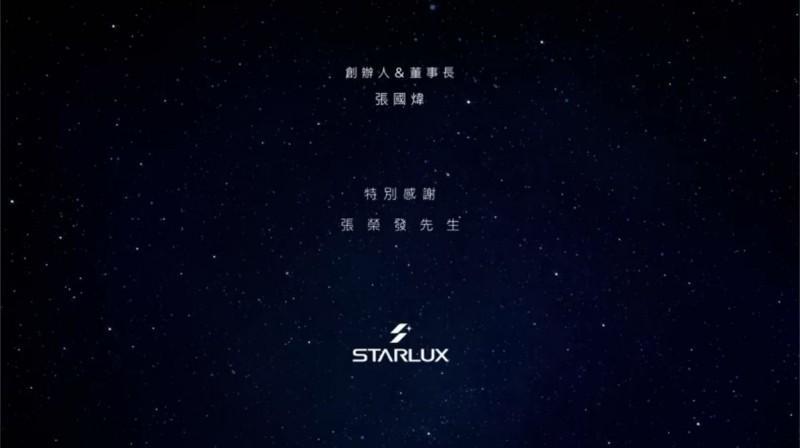星宇航空即將於本月23日開航,昨日公布首支形象廣告,由董事長張國煒親自擔任旁白,並於最後「特別感謝」其父張榮發先生。(圖擷取自星宇航空臉書)