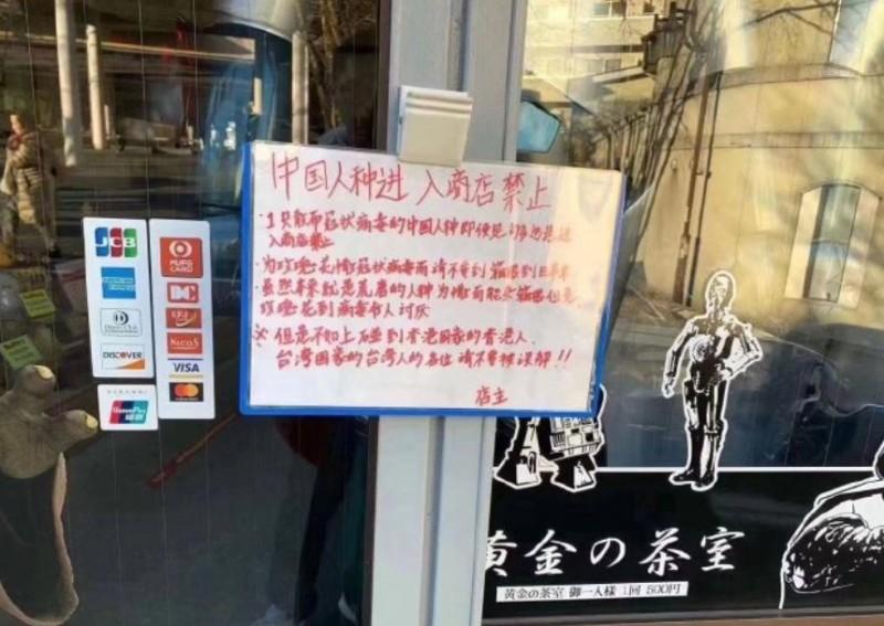 武漢肺炎爆發,有日本店家日前掛出告示,要求中國顧客禁止入內,並在文末強調「香港國家的香港人、台灣國家的台灣人」不要誤解。(圖擷自微博)