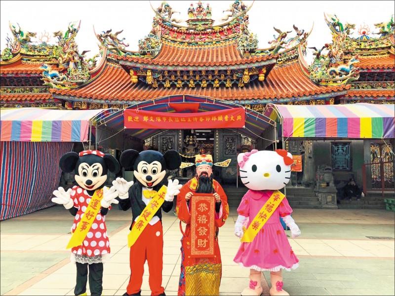 今年的景福宮走春,將有Hello kitty、米奇、米妮及財神爺陪同過年。(景福宮提供)