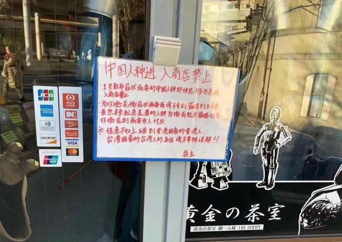 神奈川縣的溫泉勝地箱根的一家零食玩具店的在門口直接貼出「禁止中國人進入」的告示,男店主表示,這是為避免新型冠狀病毒肺炎擴散的自保手段。(取自網路)