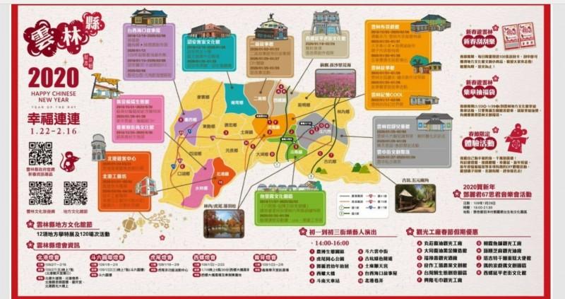 雲林縣府新春網站有雲林各地景點、活動介紹。(記者黃淑莉翻攝)