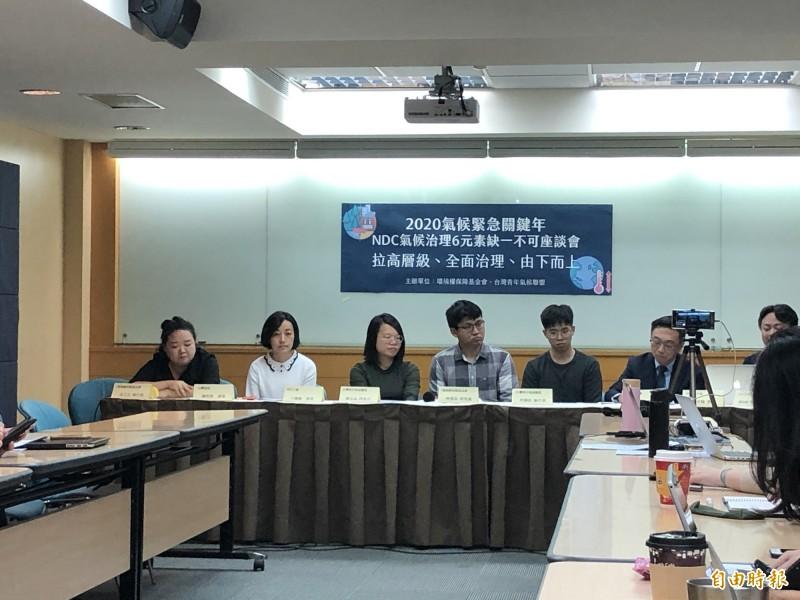 環境權保障基金會與台灣青年氣候聯盟共同提出2020年台灣氣候變遷倡議,並邀請各黨立法委員與談。(記者羅綺攝)