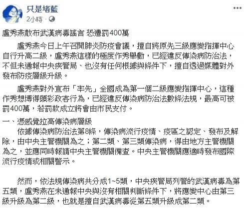 臉書粉專「只是堵藍」發布訊息指出,台中市長盧秀燕自行升高指揮中心等級,已違反「傳染病防治法」。(擷自臉書)