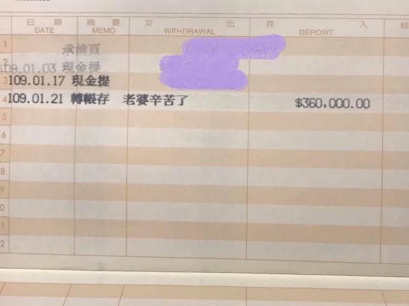1名丈夫匯款36萬元給作為全職媽媽的妻子當作年終獎金,讓妻子好感動。(圖取自爆廢公社)