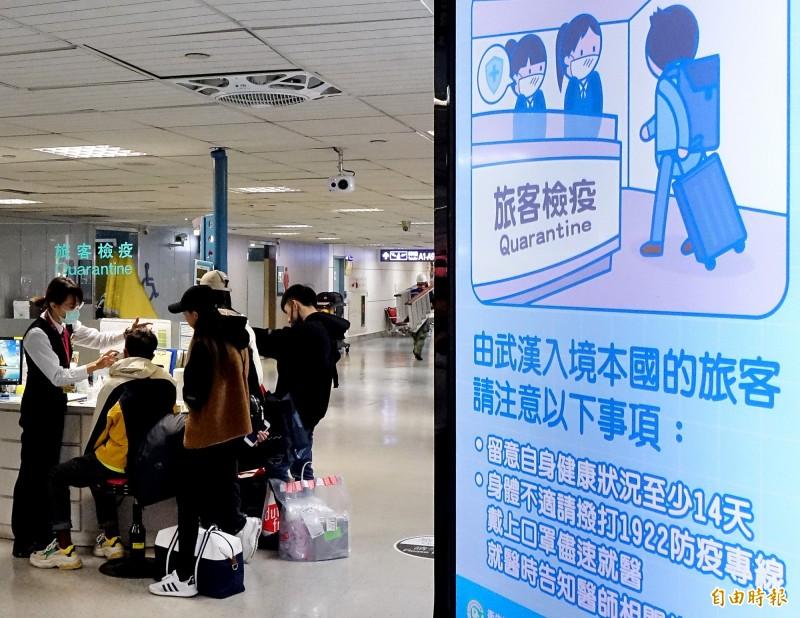 中國武漢肺炎疫情持續擴大,交通部今天取消春節期間將由武漢來台的10團178人,國內旅行社也紛紛取消出團。圖為疾管署在桃園機場的入境發燒篩檢站。(資料照,記者朱沛雄攝)