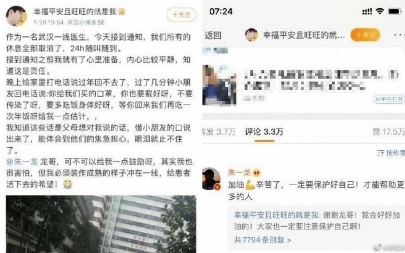 中國武漢一名醫師在網路上發文紓壓,得到一線男星超暖心回覆。(圖擷自微博)