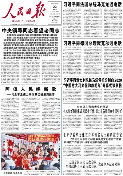 中國武漢肺炎疫情擴大延燒全球,今上午起武漢市甚至動用軍警全面封城,但《人民日報》今天頭版幾乎全都是習近平的消息,一片四海昇平。(圖取自人民日報)