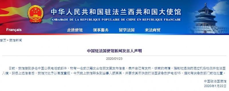 中國駐法國大使館發言人指出,「今天晚上我館聯繫到當事人顏某某,並要求其盡快撥打法國緊急救護電話15,通知有關急救部門前往處置。」(圖擷取自中國駐法國大使館)