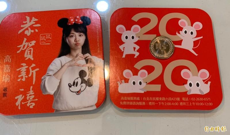 順利當選台北市南港內湖區立委的台北市議員高嘉瑜,自製可愛的鼠年一元紅包,發放給民眾拜年。(記者蔡亞樺攝)