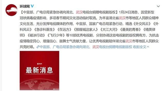 中共中央宣傳部今(24)天宣布,免費送武漢人民10部優秀電視劇,希望這10部電視劇能陪伴武漢市等地區民眾共克時艱。(圖擷取自環球網)